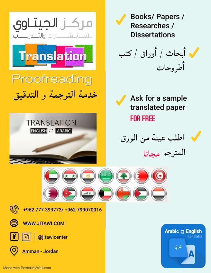 خدمة الترجمة والتدقيق