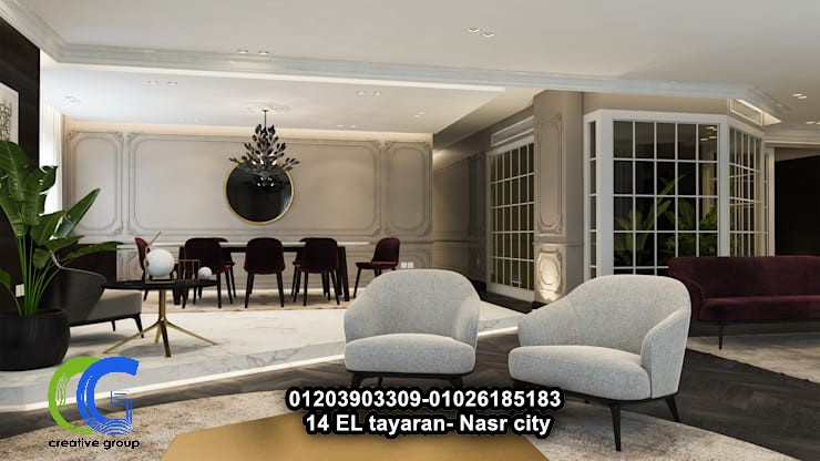 احسن شركة ديكورات في مصر - شركة كرياتف جروب للديكورات -01203903309 296766572
