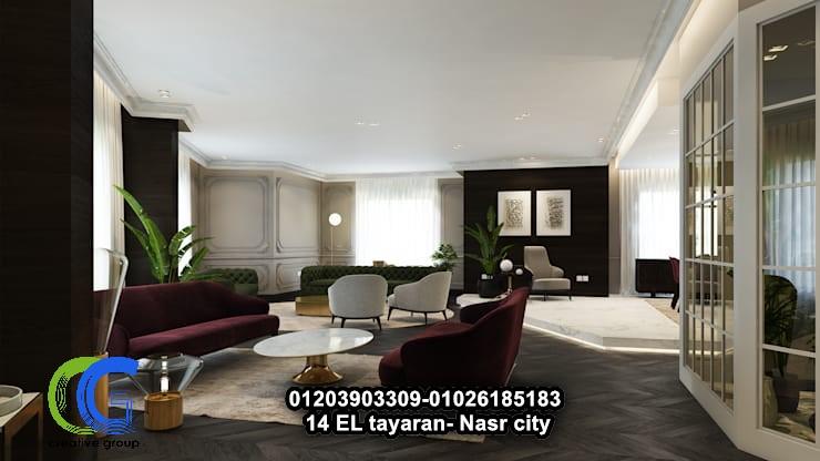 احسن شركة ديكورات في مصر - شركة كرياتف جروب للديكورات -01203903309 687345180