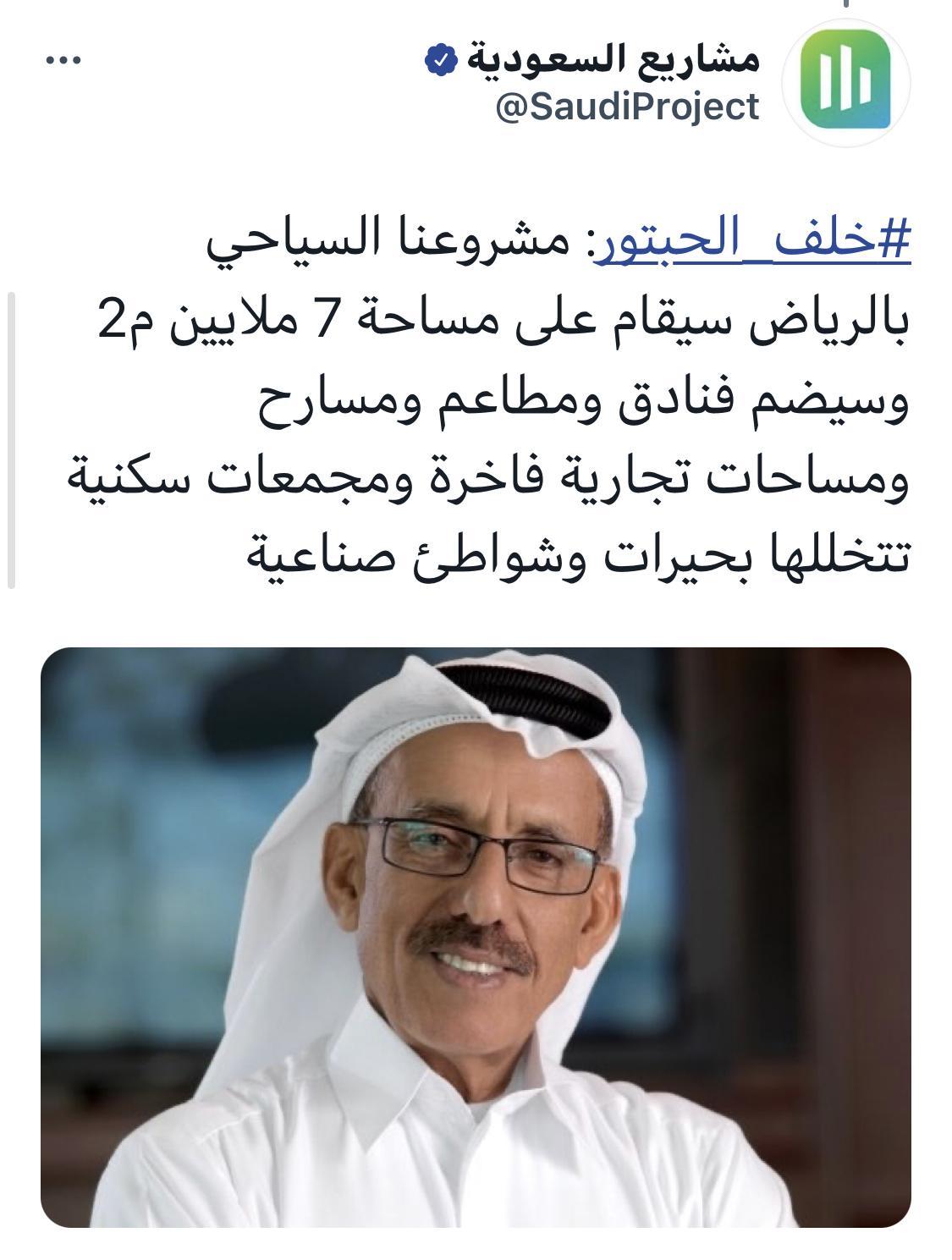 مشروع اماراتي سياحي ضخم ملاصق مخططات منح شرق الرياض طريق رماح والدمام